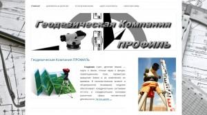 Сайт геодезической компании во Фрязино