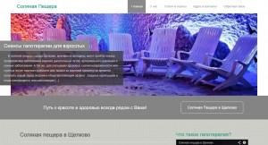 Сайт соляной пещеры в Щелково