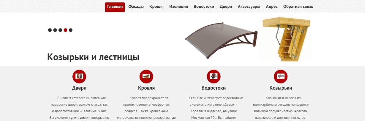 Разработка и создание сайтов магазина