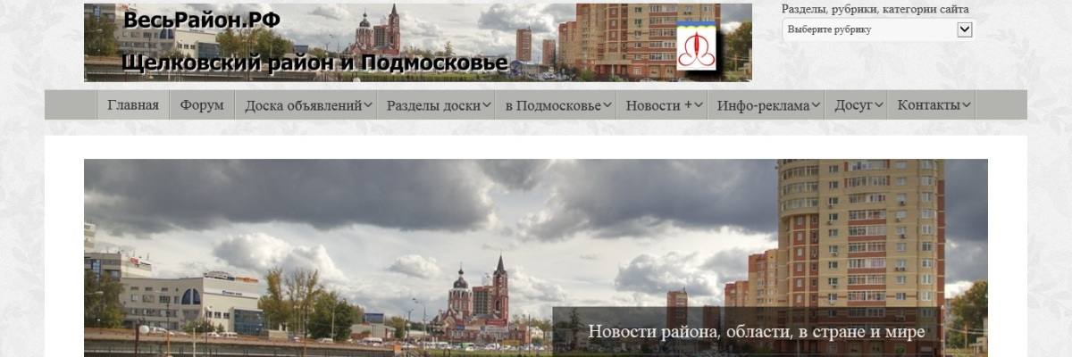 Разработка и создание сайта Щелковского района